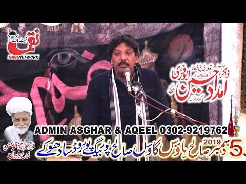 Zakir Imdad Hussain Abuzary Yadgar Majlis 5 December 2019 Village Salhepur Sadhoke