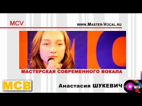 Анастасия Шукевич. Мастерская современного вокала. МСВ.