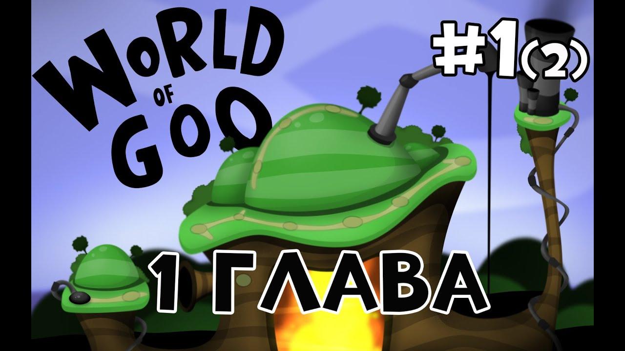 world of goo скачать на компьютер