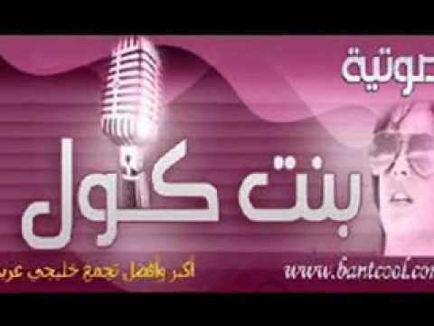 شات صوتي,صوتية شات بنت كول كام,سعودي كول كام كامات