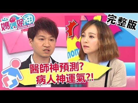 台綜-媽媽好神-20190313-醫師神預測?季芹子宮內膜異位難懷孕,竟還幸運生兩子?!