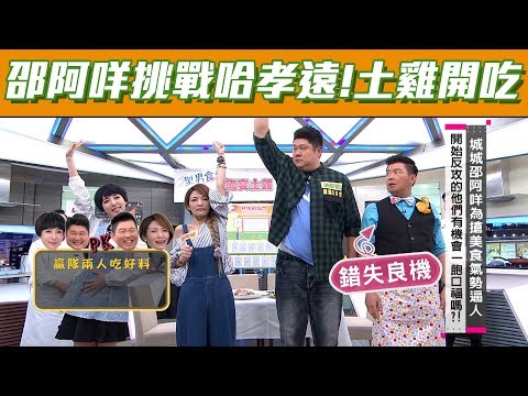 台綜-型男大主廚-20190404 型男食堂來上菜!國宴土雞豪華特餐吃一波!