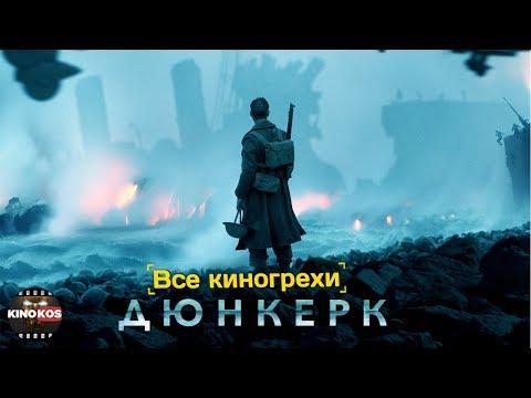 Все киногрехи Дюнкерк