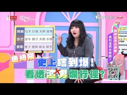 台綜-女人我最大-20190301 史上瞎到爆! 看透渣男爛行徑