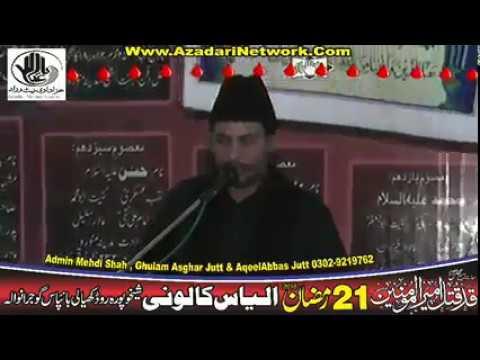 Live Majlis 21 Ramzan 2018 ilyas Colony, Gujranwala
