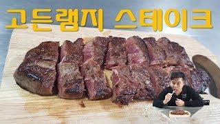 고든램지 스테이크 똑같이 만들기! Gordon Ramsay steak