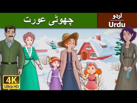 چھوٹی عورت | The Little Women in Urdu | Urdu Story | Stories in Urdu | Urdu Fairy Tales | The Little Women in Urdu