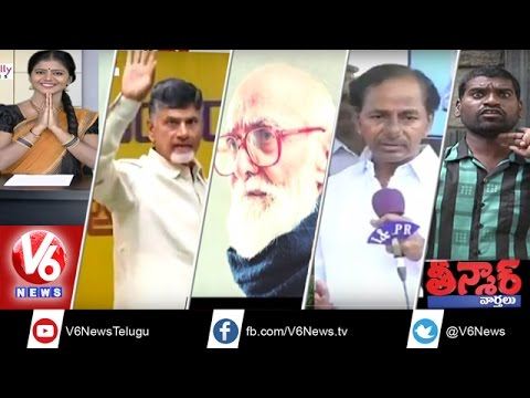 AP CM Chandrababu Funny | Telangana Language Day | GHMC   Contractors Scam | Teenmaar News | V6 News