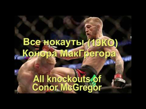 Все нокауты Конора Макгрегора (19КО)!/All knockouts of Conor McGregor!