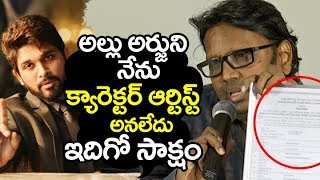 Gunashekar SPEECH About Stylish Star Allu Arjun and Nandhi Awards | Filmylooks
