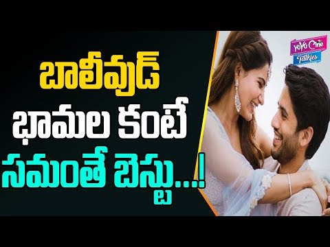 Samantha Is Better Than Bollywood Heriones | Tollywood | Movie Updates | YOYO Cine Talkies