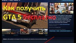 Как бесплатно получить GTA 5 онлайн
