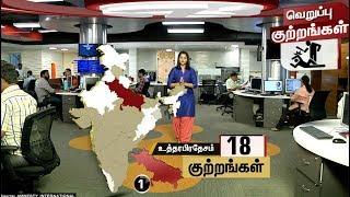 வெறுப்பு குற்றங்கள் - 4வது இடத்தில் தமிழகம் #Crime #TamilNadu