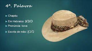 Aprenda 5 Palavras De Hebraico Por Dia #6