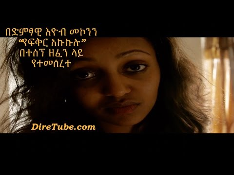 YeFikir Akukulu  Ethiopian Movie Based On Eyob Mekonnen's Song