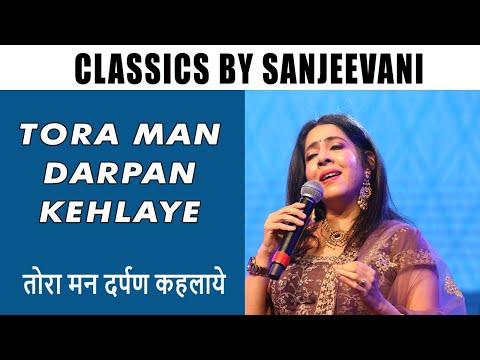 Tora Man Darpan Kahlaye - Sanjeevani