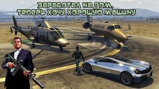 Заработал на дом, теперь мне нужна машина Grand Theft Auto V ( GTA 5 ) online