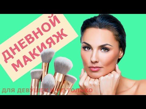 Как выполнять дневной макияж
