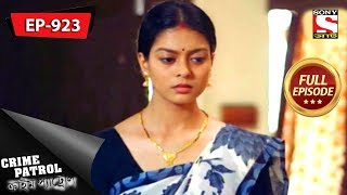 Crime Patrol - ক্রাইম প্যাট্রোল - Bengali - Full Episode 923 - 29th September, 2018