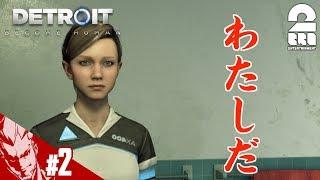 #2【アドベンチャー】弟者の「Detroit: Become Human」【2BRO.】