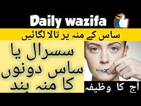 Zuban bandi ka wazifa||saas ko qabo kurnay ka wazifa||dushman ka munn bund||زبان بندی کا تیز وظیفہ