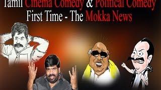 Tamil Cinema Comedy & Political Comedy | First Time - The Mokka News