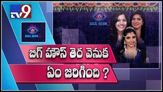 Bigg Boss sisters Geetha Madhuri, Deepthi Nallamothu and Shyamala Exclusive interview - TV9