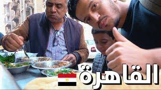 أول يوم لنا في مصر