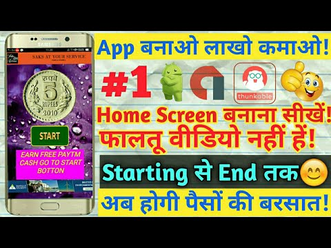 Starting Thunkable Tutorials ! Create Android Apps Without Programming & Coding | Create Home Screen