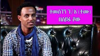 Seifu on Ebs show with Temesgen G/egziabher
