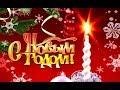 С Новым Годом Волшебное видео поздравление поздравьте близких mp3