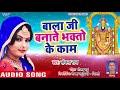 हनुमान जी का सुपरहिट भजन   Bhakti Me Bhajan Ka La   Sanjana Raj   Hindi Bhajan 2018