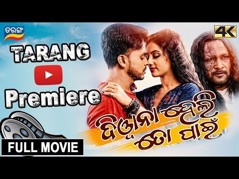 Deewana Heli To Pain   Full Movie in 4K   Odia Film 2018   Sritam, Siddhanta, Riya,Muna,Papu Pam Pam