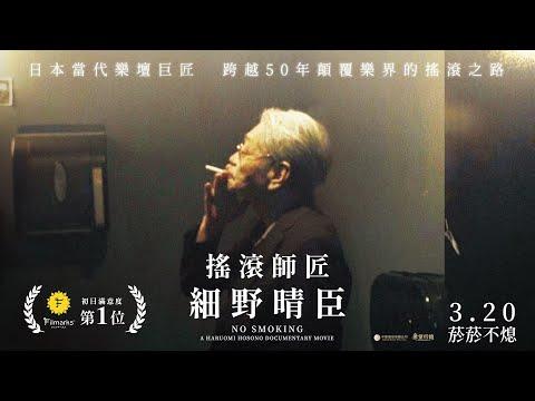 《搖滾師匠:細野晴臣》No Smoking 3/20 菸菸不熄 中文預告