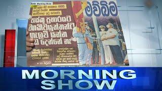 Siyatha Morning Show | 05 .02. 2021