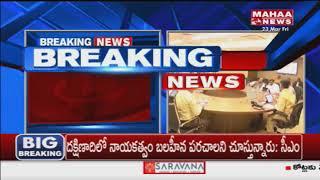 CM Chandrababu Naidu Teleconference With TDP MPs Over Polavaram Bills
