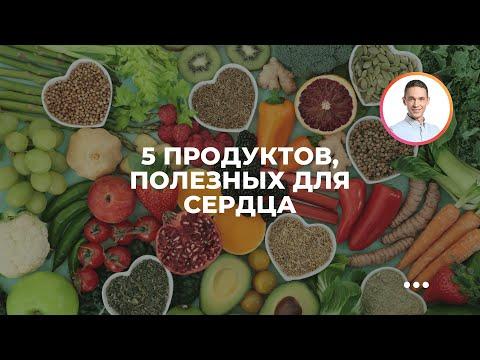 5 продуктов, полезных для сердца