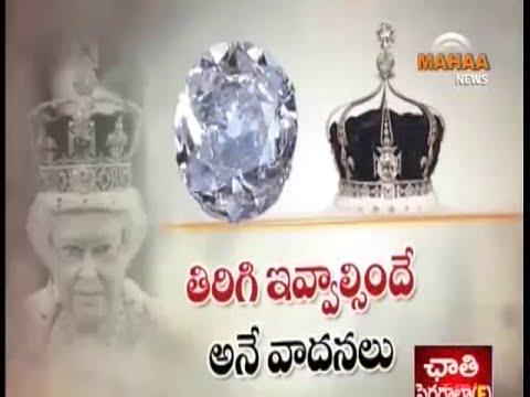 Mahaa News Special Focus On kohinoor Diamond Part 2