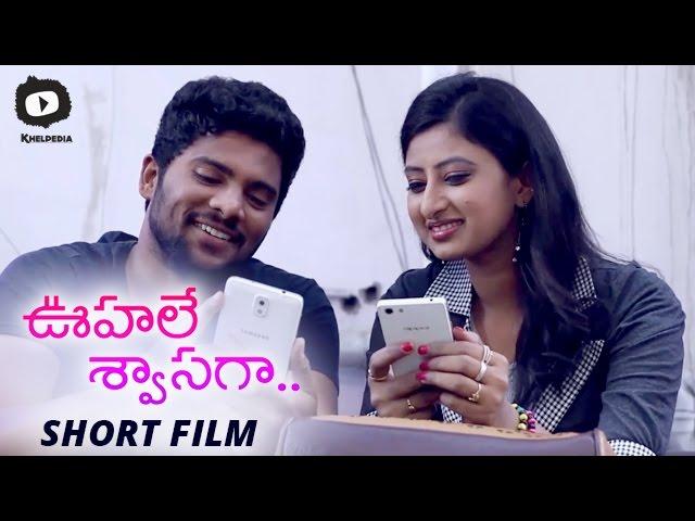 Oohale Swasaga Latest Telugu Short Film | 2017 Telugu Short Films | Khelpedia