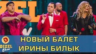 Новый балет Ирины Билык | Дизель шоу