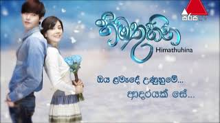Himathuhina Theme Song | Ashan Fernando | Lyric Video