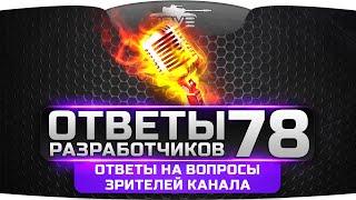 Ответы Разработчиков World Of Tanks #78. Ответы на вопросы зрителей канала.