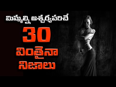 30 Unbelievable Facts Around The World | Amazing Facts That You Didn't Know | Unknown Facts Telugu