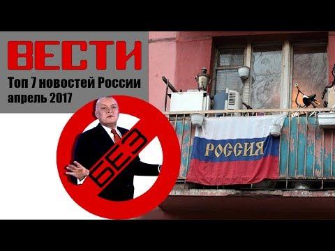 Вести БЕЗ Дмитрия Киселева
