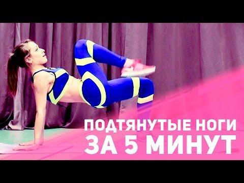 Упражнения для ног: комплекс на 5 минут [Фитнес Подруга]
