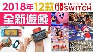 【2018年】12款任天堂Switch 全新遊戲【沒有炒冷飯】(Mario Tennie Ace, Labo, 太鼓之達人, Octopath Traveler, 任天堂明星大亂鬥, 星之卡比)