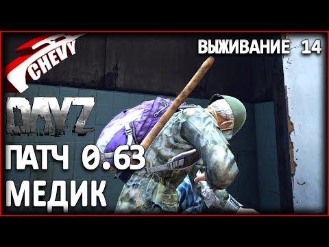 DayZ Standalone патч 0.63 - МЕДИК