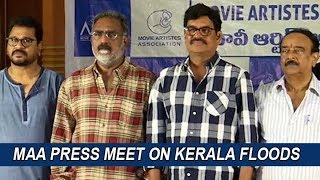 Movie Artists Association Press Meet on Kerala floods | Kerala Floods Donation | Filmylooks