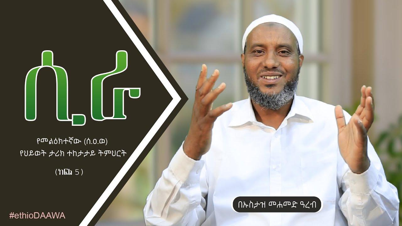 """""""ሲራ"""" (ክፍል 5)ᴴᴰ   by Ustaz Mohammed Arab   ethioDAAWA"""