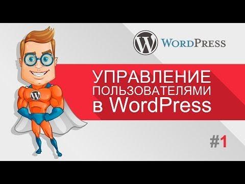 Уроки WordPress - Создание и управление пользователями (WordPress для чайников)